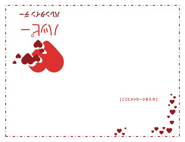 バレンタイン デー カード (4 つ折り)