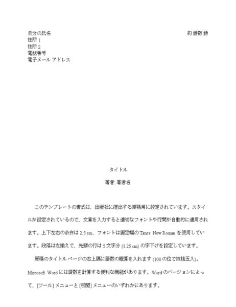 出版物の原稿