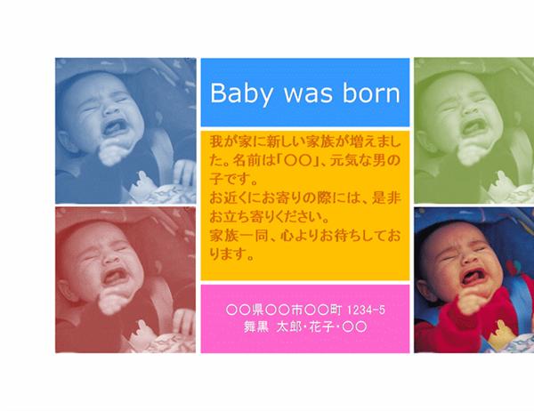 出産報告はがき (カラフル)