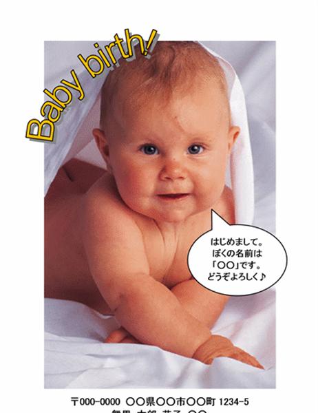 出産報告はがき (写真)