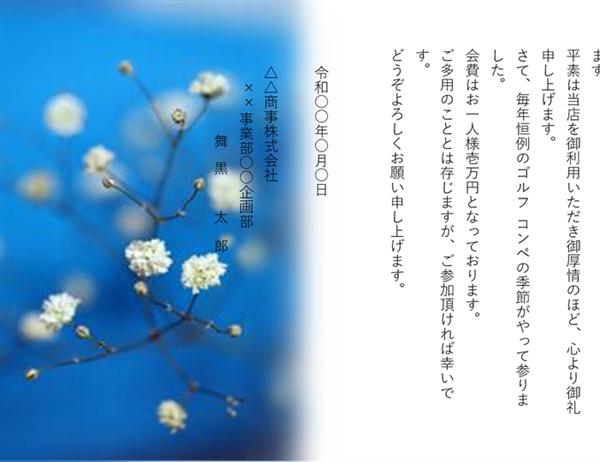 ビジネスはがき春 (白い花)