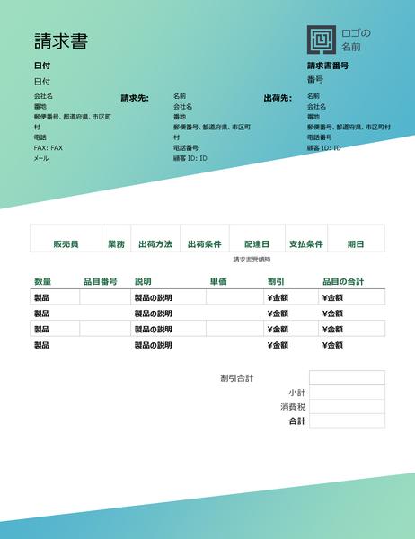 売上請求書 (緑のグラデーションのデザイン)