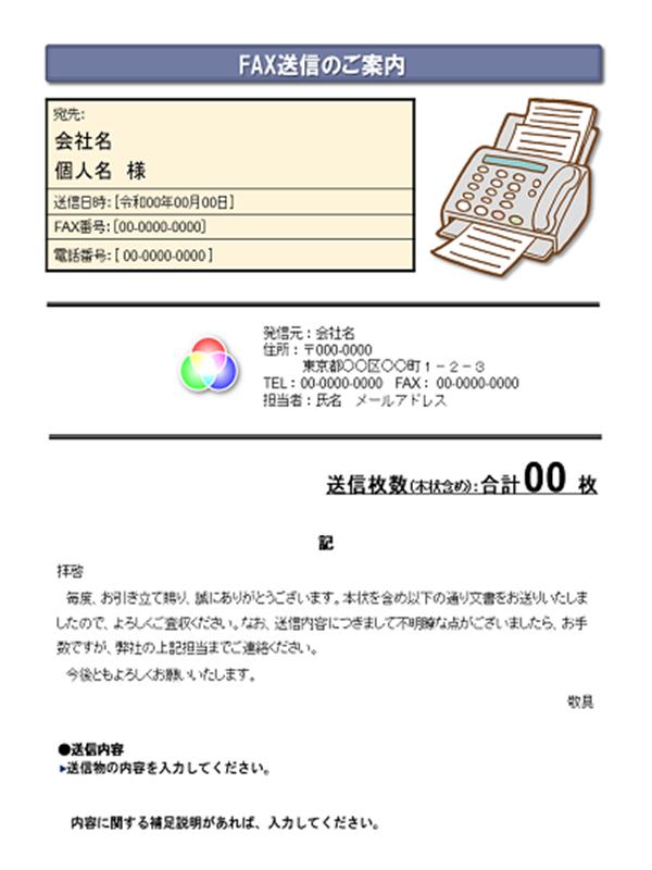 FAX 送信用紙