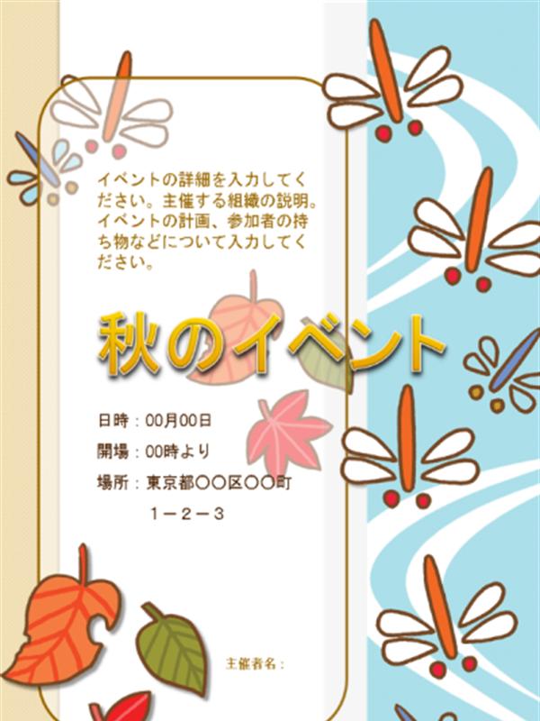 イベント ポスター (秋)