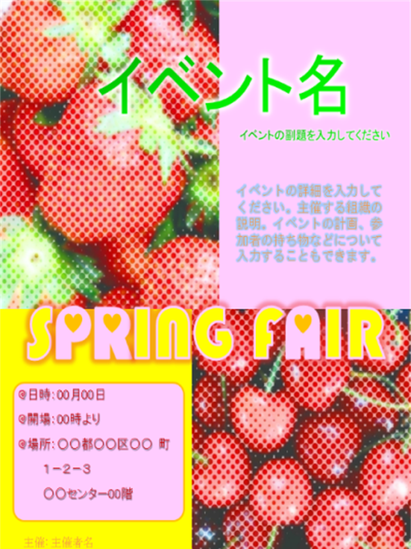 イベント ポスター (春)