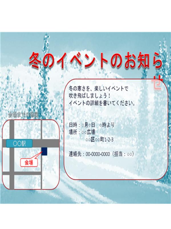 イベント ポスター (冬)