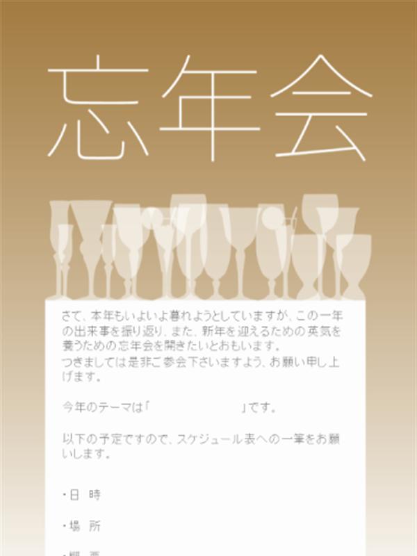 イベント ポスター (忘年会)