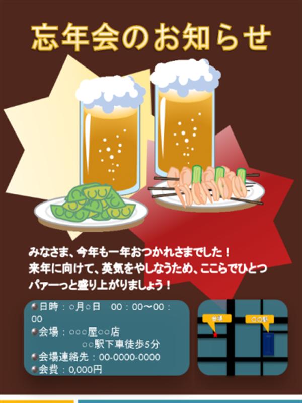 イベント ポスター (サークル忘年会)