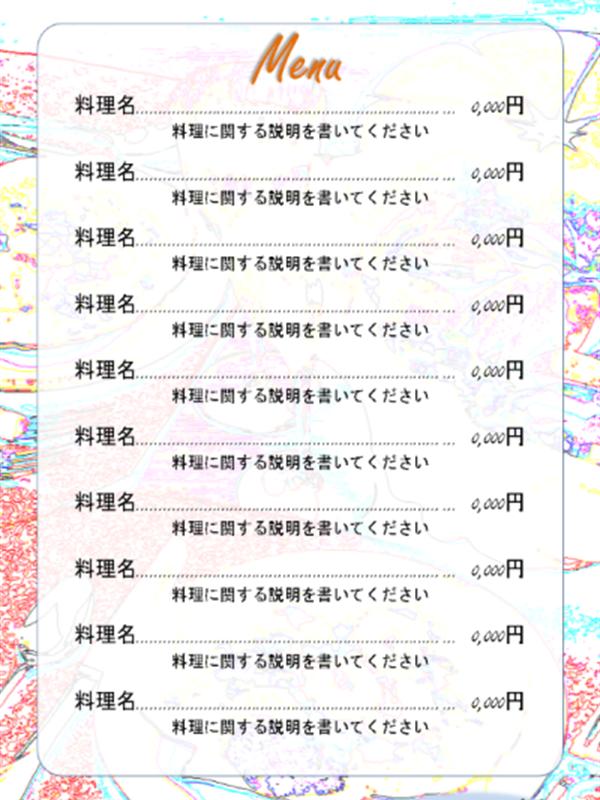 メニュー (洋食)