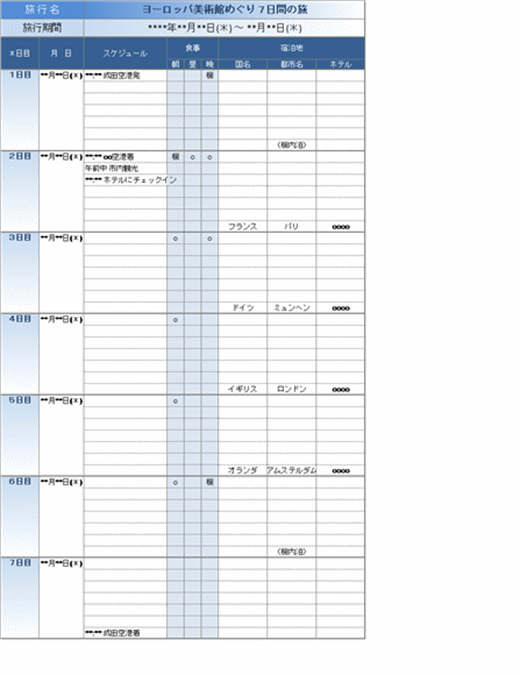 旅行日程表 (海外)