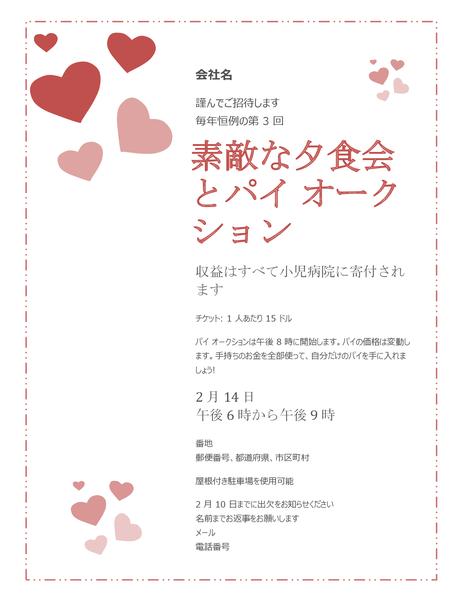 バレンタイン デーに行われる素敵なパイ オークションの招待状