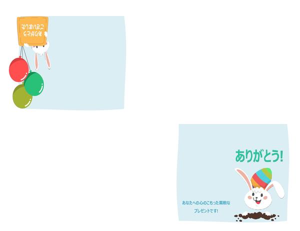 イースターのお礼状 (4 つ折り)