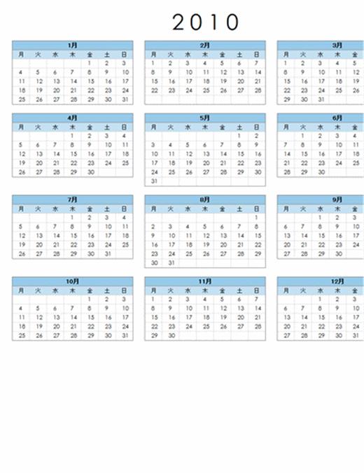 2010 カレンダー (1 ページ、横長、月曜開始)