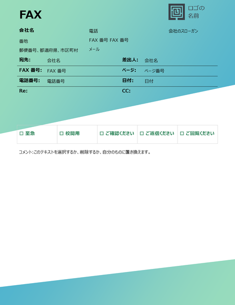FAX 送付状 (緑のグラデーションのデザイン)