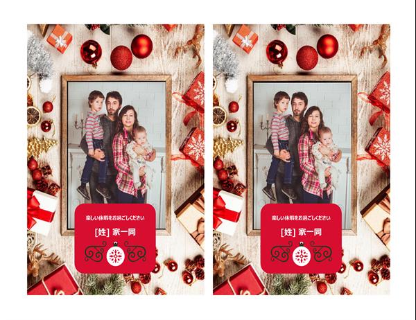 心温まる写真入りクリスマス カード