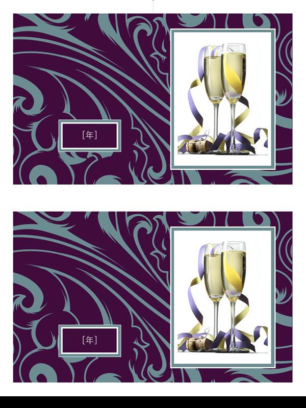 スタイリッシュなフォト カード (紫色のブルー カールズ、1 ページあたり 2 枚)