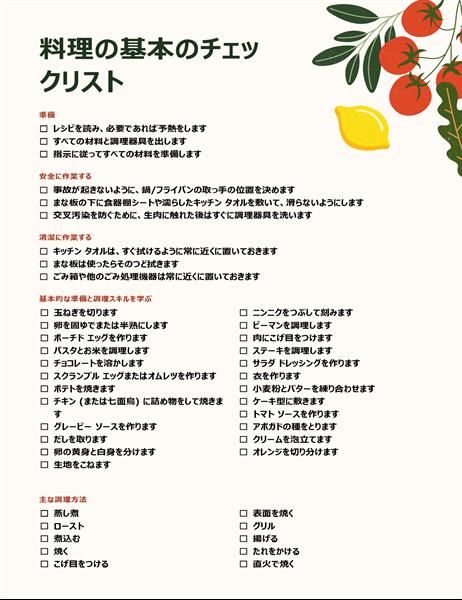 料理の基本のチェックリスト