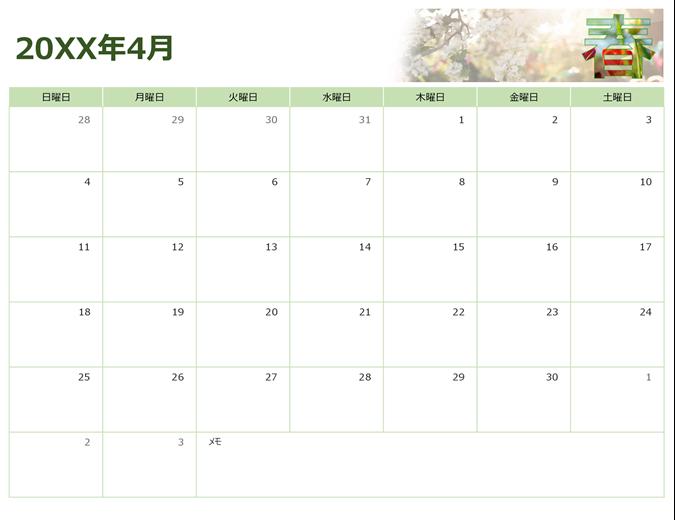 季節の写真カレンダー