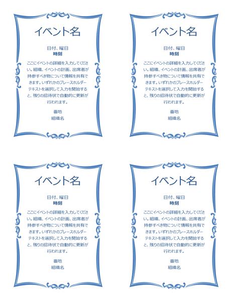 イベントのチラシ (4 面付け)
