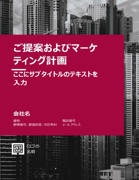 ビジネス レポート (本格的なデザイン)