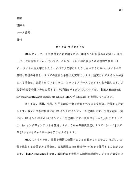 MLA スタイルの論文