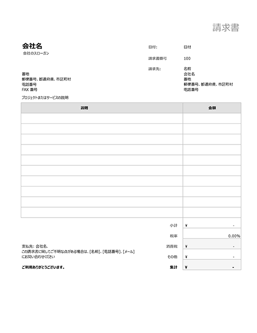 税額の計算を含む請求書