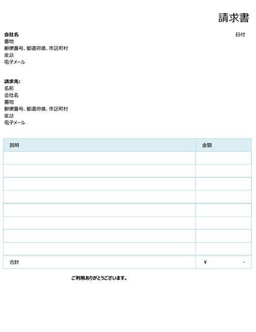 合計を計算する請求書 (簡易)