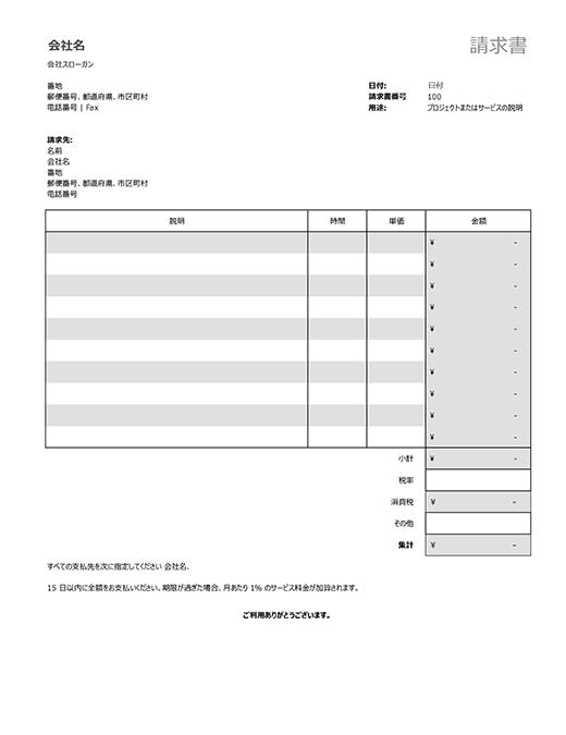 税の計算を含むサービス請求書