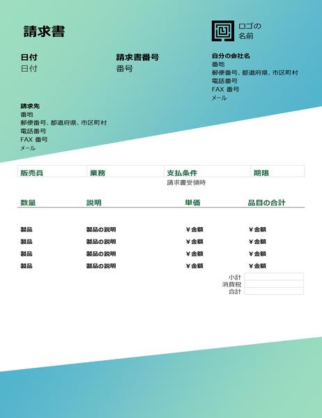 サービス請求書 (緑のグラデーションのデザイン)