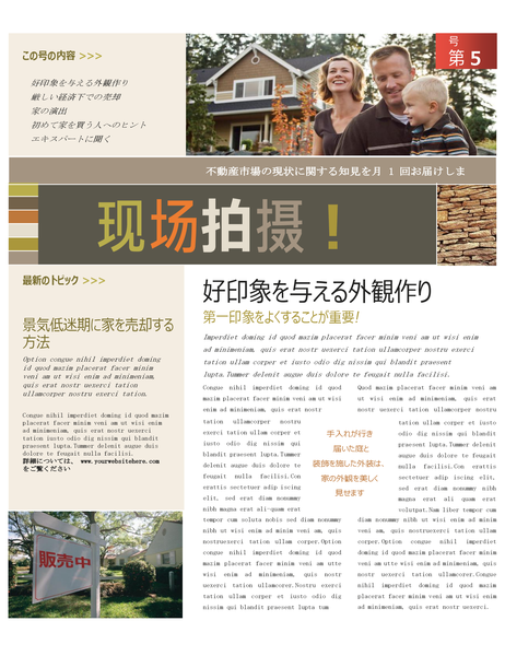 不動産ニュースレター (4 ページ)