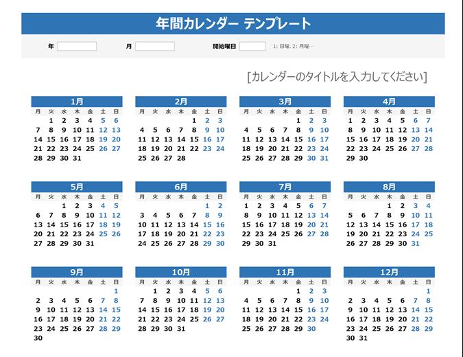 ひと目で確認できる年間カレンダー (横)