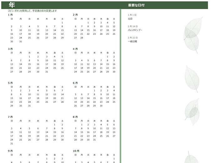 ビジネス カレンダー (年の選択可、日曜日から土曜日)