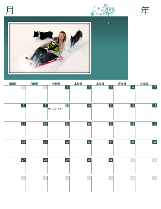 季節ごとの家族用カレンダー (年の選択可、日曜日から土曜日)