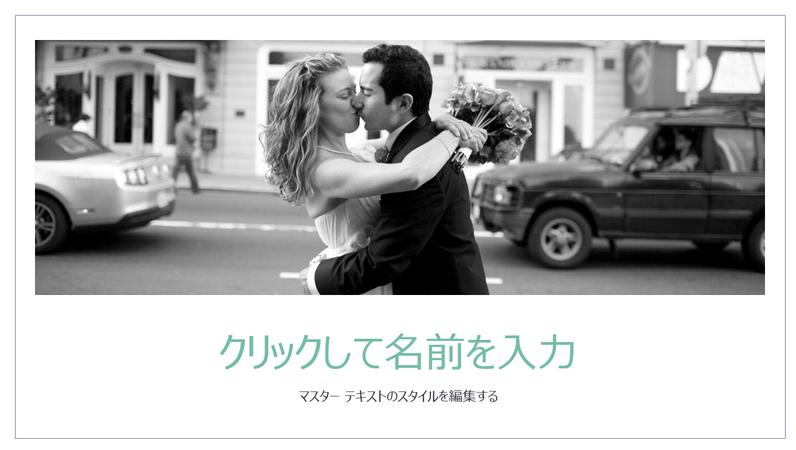 シンプルな結婚式アルバム