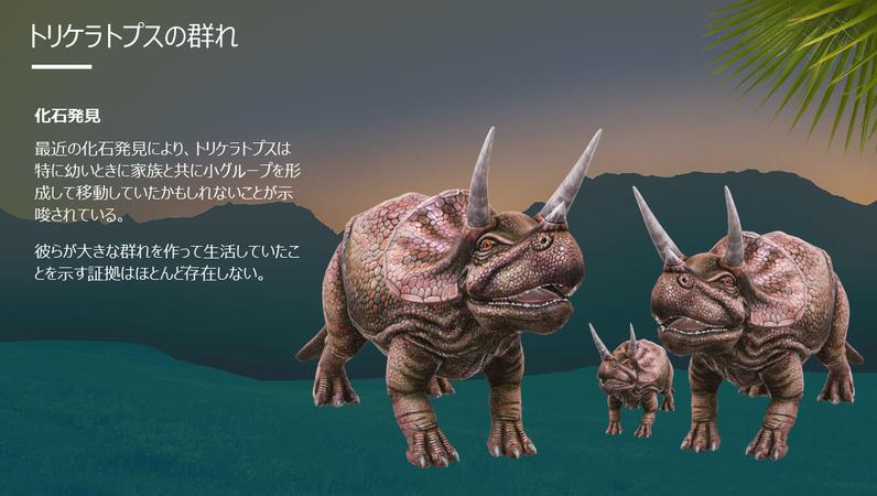トリケラトプス - 3 本の角を持つ恐竜