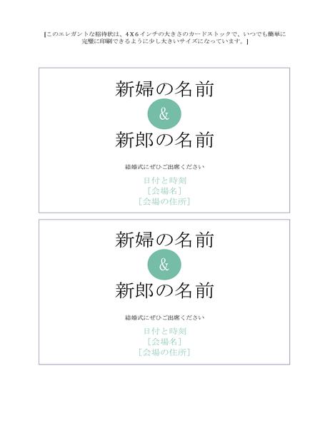 シンプルな結婚式招待状 (1 ページあたり 2 枚)
