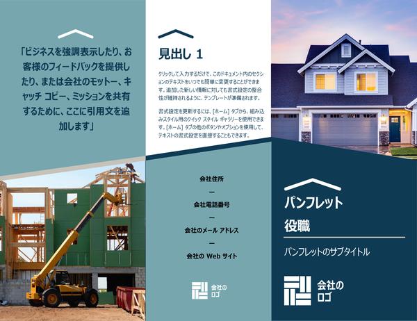 建設会社のパンフレット