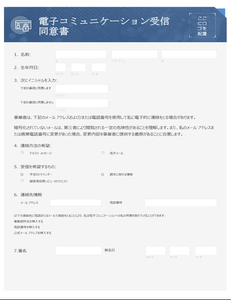 小規模企業の電子通信受注契約