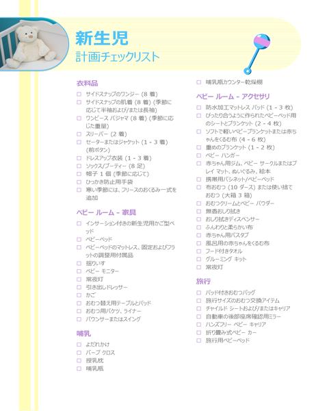 新生児の計画チェックリスト