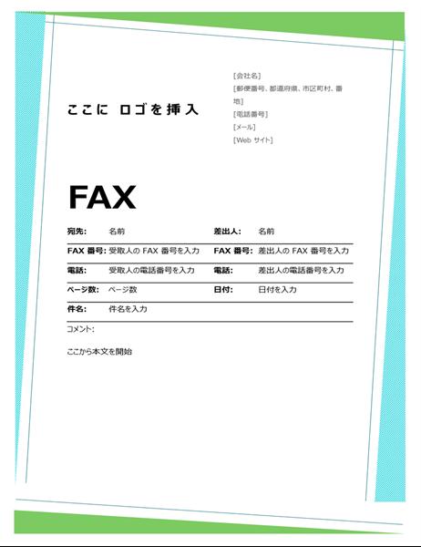 幾何学的 FAX 送付状