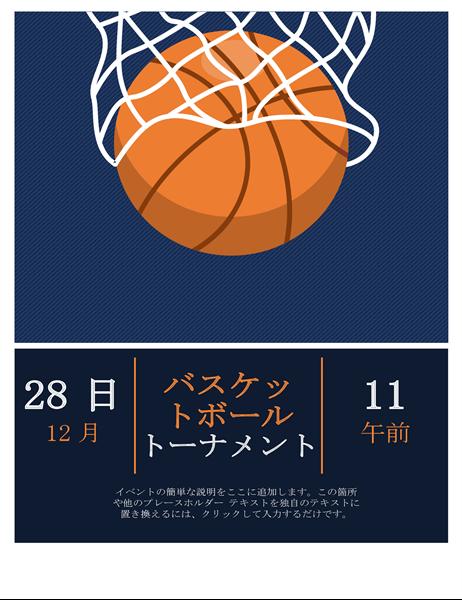 バスケットボール トーナメントのチラシ