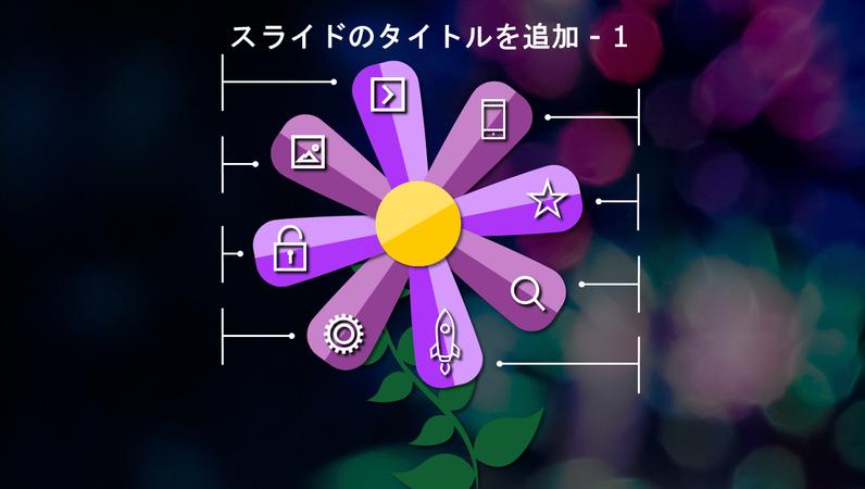 アニメーション化された花のスライド