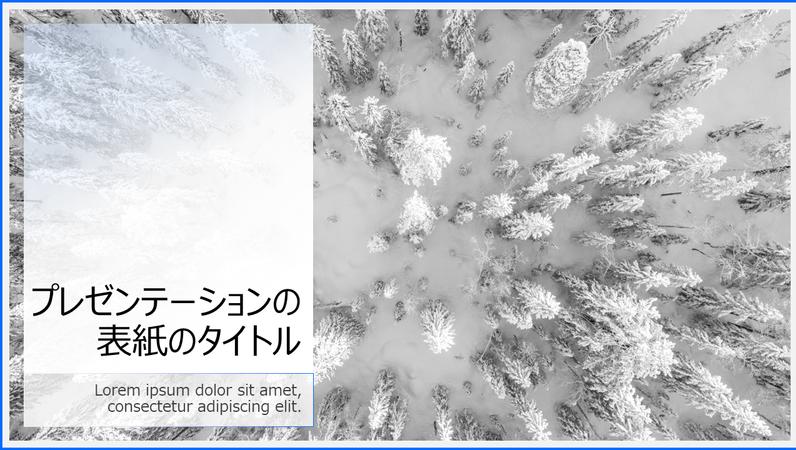 雪景色のプレゼンテーション