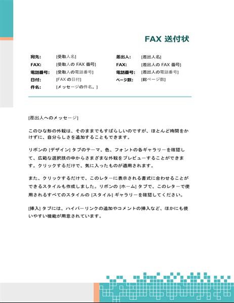 「ミニマリストの技」テーマの FAX 送付状