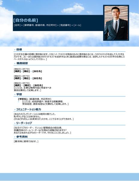 青空モチーフの履歴書