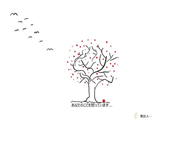 木のお悔やみカード