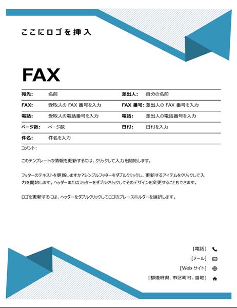 ピンストライプの FAX 送付状