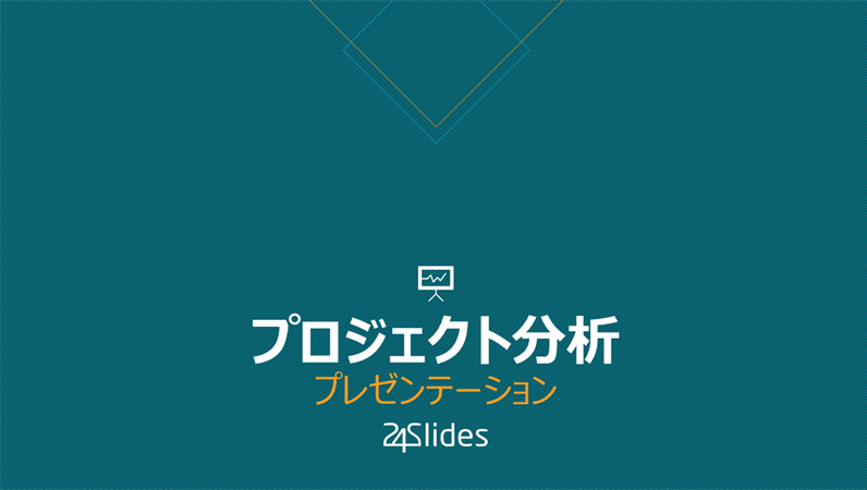 24Slidesのプロジェクト分析