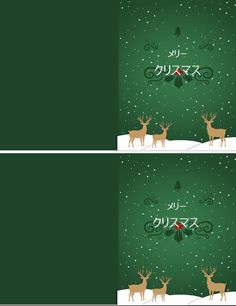 トナカイのクリスマス カード