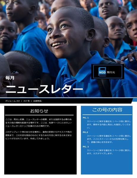非営利団体向けニュースレター